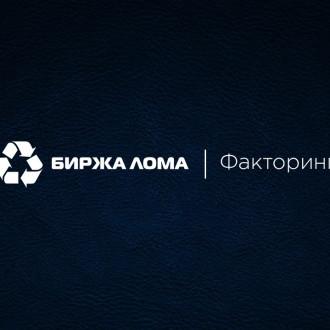 Новые финансовые возможности на сервисе биржа-лома.рф