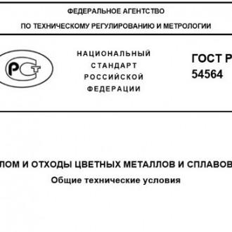 Вынесен на общественное обсуждение Национальный стандарт РФ «ЛОМ И ОТХОДЫ ЦВЕТНЫХ МЕТАЛЛОВ И СПЛАВОВ»