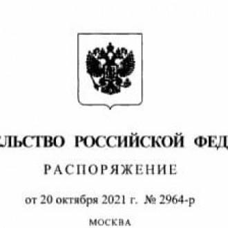 Опубликован План мероприятий по реализации Стратегии по противодействию незаконному обороту промпродукции в РФ до 2025 года